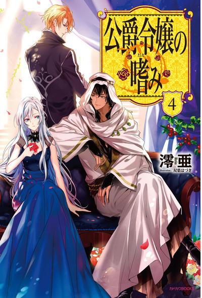 公爵令嬢の嗜み4-電子書籍