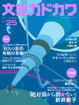 文芸カドカワ 2017年1月号-電子書籍