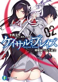 ケイサル;ブレイズ2 剣姫統べる生徒会-電子書籍