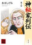神秘家列伝 其ノ壱-電子書籍
