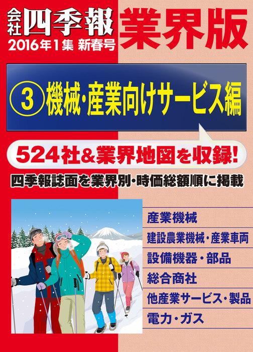 会社四季報 業界版【3】機械・産業向けサービス編 (16年新春号)拡大写真