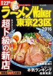 ラーメンWalker東京23区2016-電子書籍