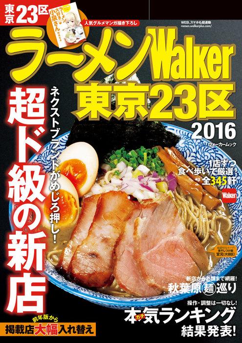 ラーメンWalker東京23区2016拡大写真