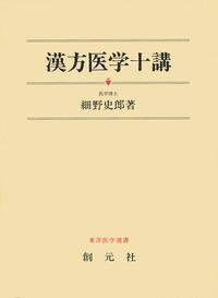 漢方医学十講-電子書籍