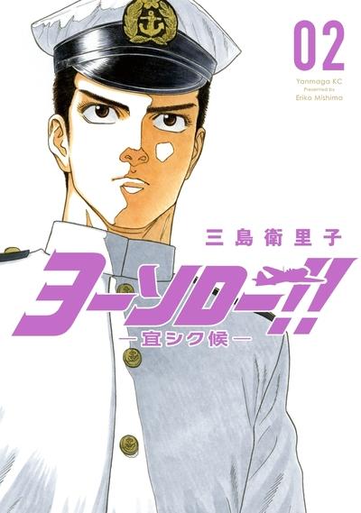 ヨーソロー!! ―宜シク候―(2)-電子書籍