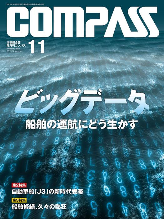 海事総合誌COMPASS2015年11月号 ビッグデータ  船舶の運航にどう生かす拡大写真