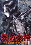 死の女神-電子書籍