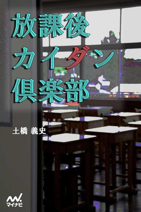 放課後カイダン倶楽部-電子書籍-拡大画像