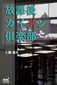 放課後カイダン倶楽部-電子書籍