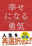 幸せになる勇気-電子書籍