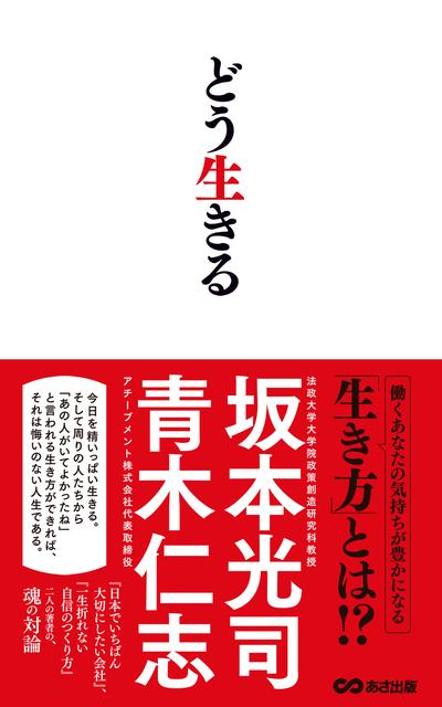 どう生きる(あさ出版電子書籍)-電子書籍