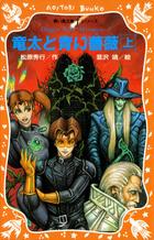「ドラゴン・キッズ・アドベンチャー(講談社青い鳥文庫)」シリーズ