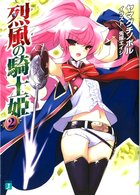 烈風の騎士姫 2
