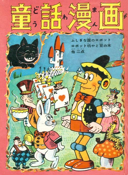童話漫画 (1)-電子書籍-拡大画像