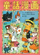 童話漫画(eBookJapan Plus)