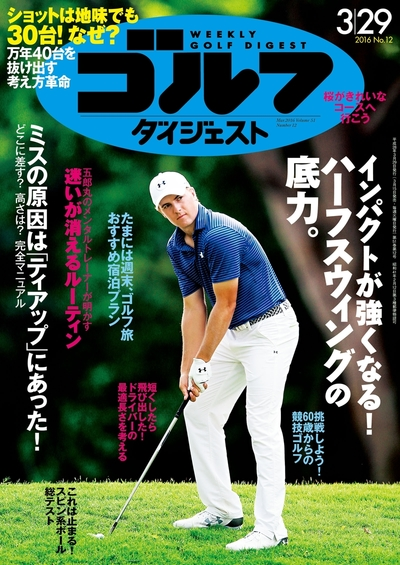 週刊ゴルフダイジェスト 2016/3/29号-電子書籍