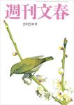 週刊文春 2月23日号-電子書籍