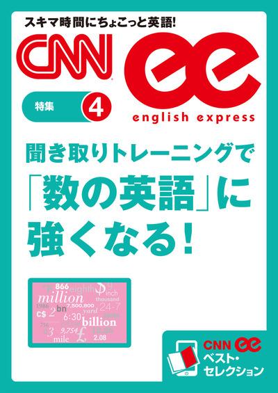 [音声DL付き]聞き取りトレーニングで「数の英語」に強くなる! (CNNee ベスト・セレクション 特集4)-電子書籍