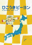 ひこうきビーヨン-電子書籍