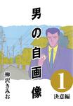 男の自画像 (1) 決意編-電子書籍