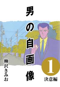 男の自画像 (1) 決意編