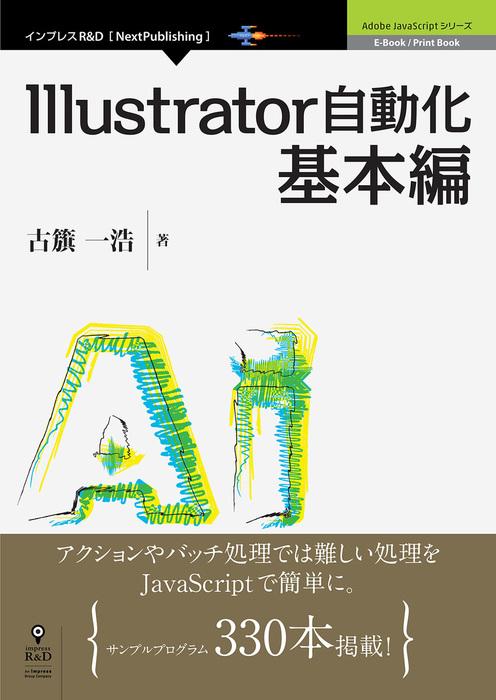 Illustrator自動化基本編-電子書籍-拡大画像