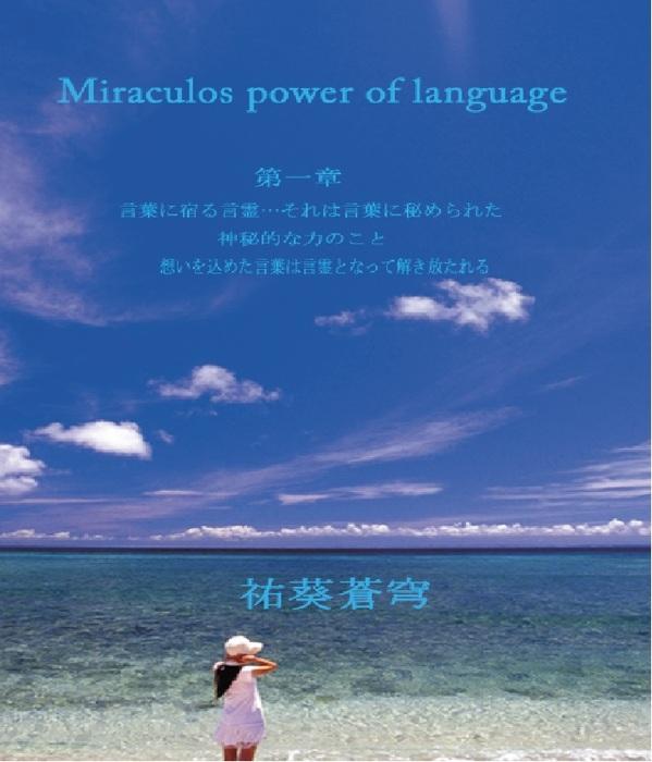 Miraculous power of language~第一章~拡大写真