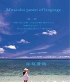 「Miraculous power of language」シリーズ