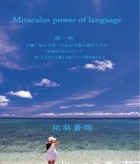 Miraculous power of language~第一章~-電子書籍