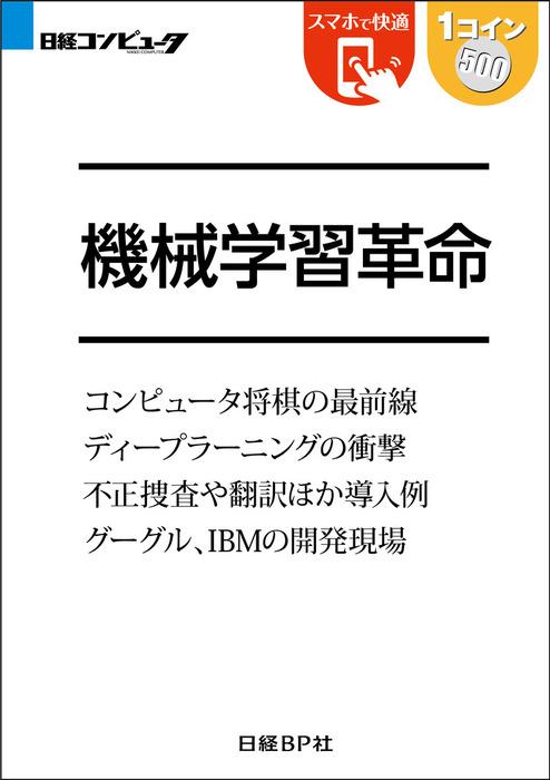 機械学習革命(日経BP Next ICT選書)拡大写真