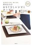 高木ゑみのおもてなしレシピとテーブル-電子書籍