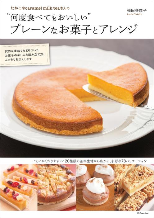 """たかこ@caramel milk teaさんの""""何度食べてもおいしい""""プレーンなお菓子とアレンジ拡大写真"""