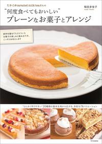 """たかこ@caramel milk teaさんの""""何度食べてもおいしい""""プレーンなお菓子とアレンジ-電子書籍"""