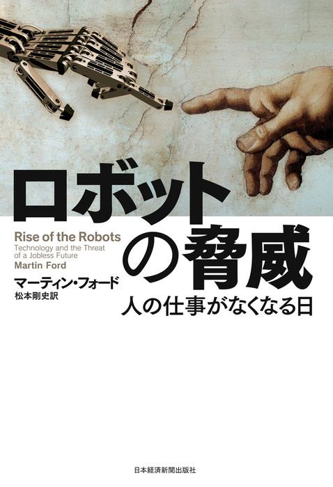 ロボットの脅威--人の仕事がなくなる日-電子書籍-拡大画像