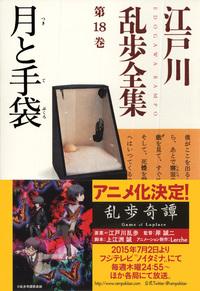 月と手袋~江戸川乱歩全集第18巻~