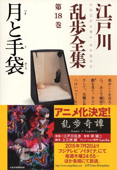 月と手袋~江戸川乱歩全集第18巻~-電子書籍