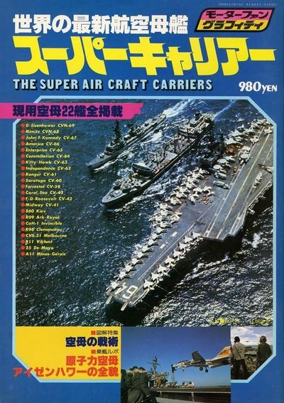 モーターファングラフィティ  世界の最新航空母艦 スーパーキャリアー-電子書籍