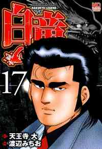 白竜-LEGEND- 17