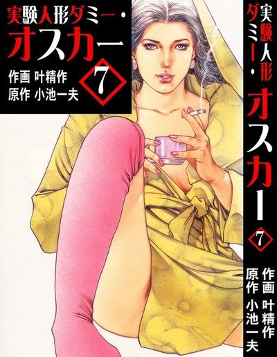 実験人形ダミー・オスカー7-電子書籍