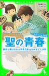 角川つばさ文庫版 聖の青春 病気と戦いながら将棋日本一をめざした少年-電子書籍