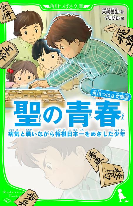 角川つばさ文庫版 聖の青春 病気と戦いながら将棋日本一をめざした少年-電子書籍-拡大画像