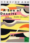 恋恋蓮歩の演習 A Sea of Deceits-電子書籍