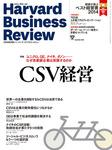 DIAMONDハーバード・ビジネス・レビュー 15年1月号-電子書籍