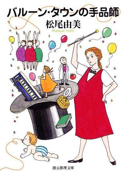 バルーン・タウンの手品師-電子書籍