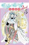 花冠の竜の国2nd 5-電子書籍