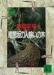 暗闇坂の人喰いの木-電子書籍