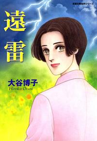 遠雷-電子書籍