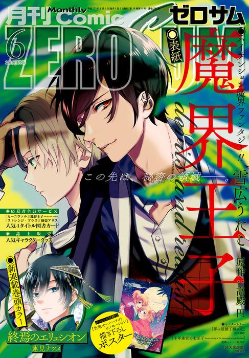 Comic ZERO-SUM (コミック ゼロサム) 2015年6月号[雑誌]-電子書籍-拡大画像