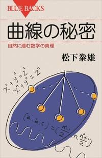 曲線の秘密 自然に潜む数学の真理-電子書籍