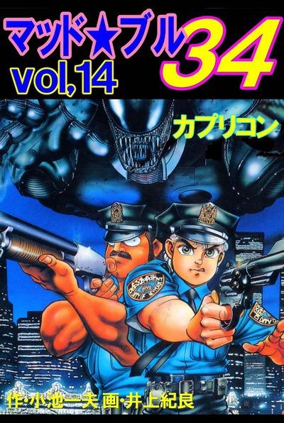 マッド★ブル34 Vol,14 カプリコン-電子書籍